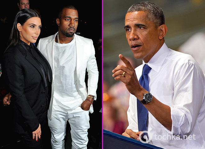Барак Обама, Ким Кардашьян и Канье Уэст