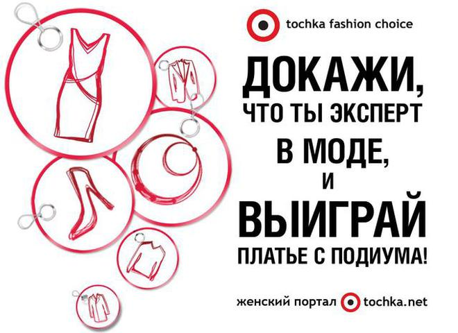 Tochka Fashion Choice