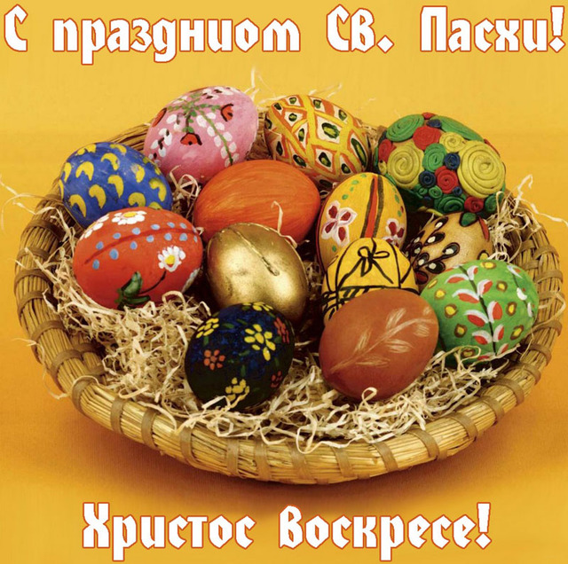 С праздником Святой Пасхи!