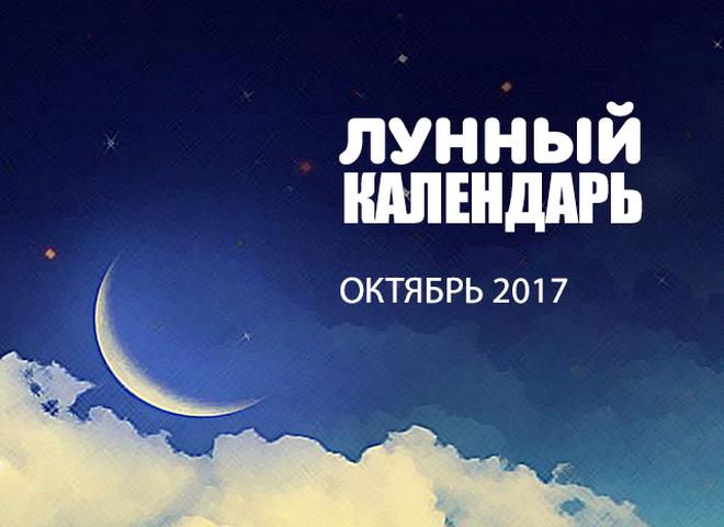 Лунный календарь октябрь 2017