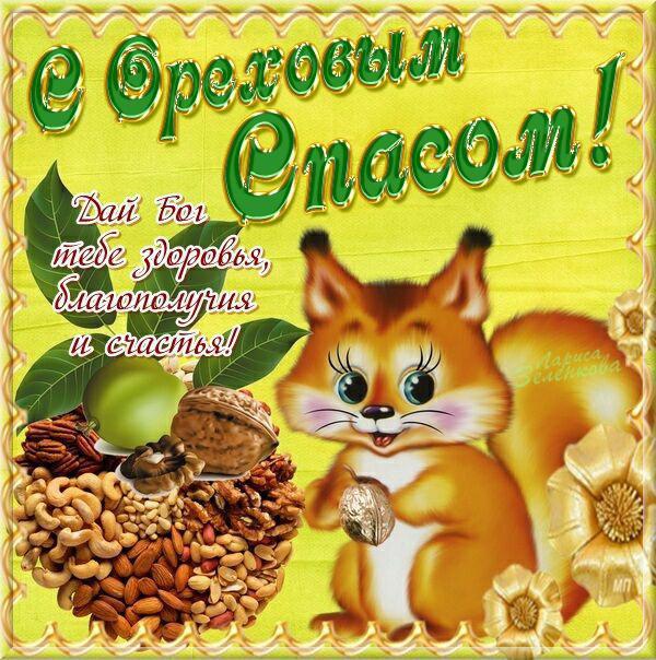 С Ореховым Спасом