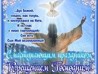 С наступающим праздником Крещение