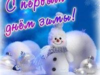 Снежной и классной зимы