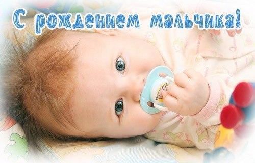 Открытка с рождением мальчика