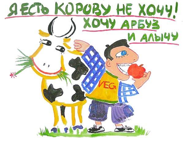 Смешная открытка для вегетерианца
