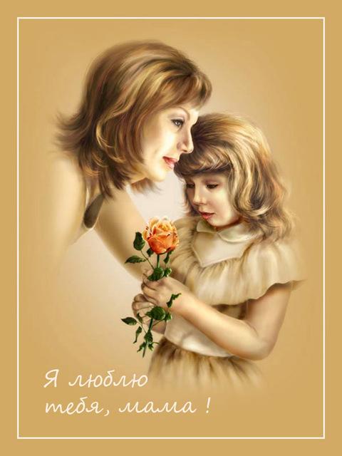 Люблю тебя, мама!
