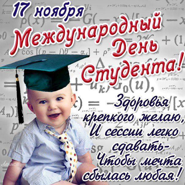 Международный день студента