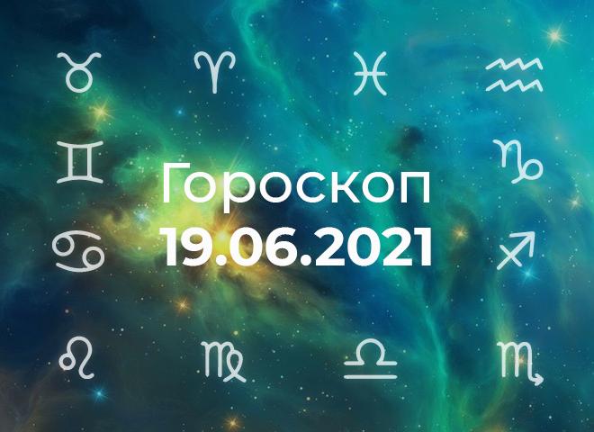 Гороскоп на июнь