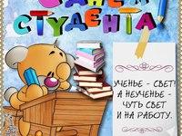 Милая открытка на день студента