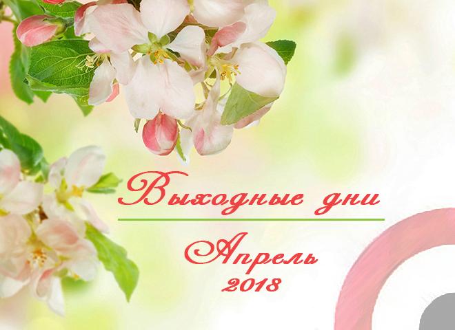Календари апрель 2018