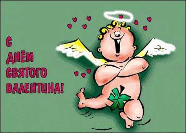 Развратные открытки ко Дню Святого Валентина