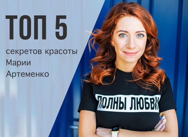 ТОП-5 секретов красоты Марии Артеменко