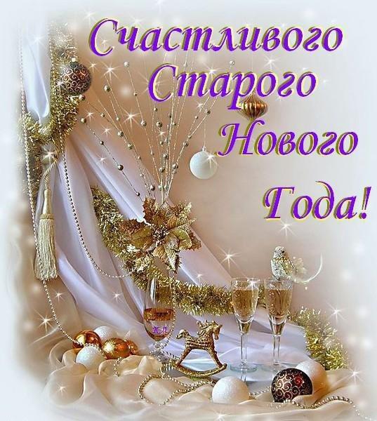 Красивые открытки на Старый Новый Год