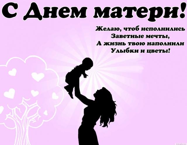 Пожелания поздравления на день матери в