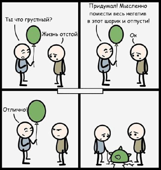Комиксы с сарказмом
