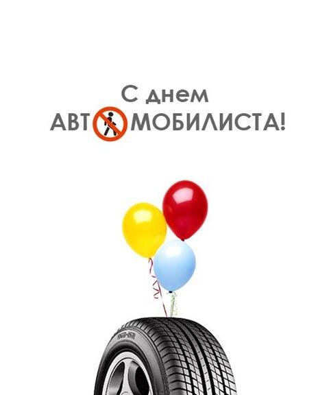 День автомобилиста 2015