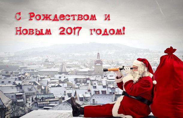 Прикольная открытка на Новый год и Рождество 2017