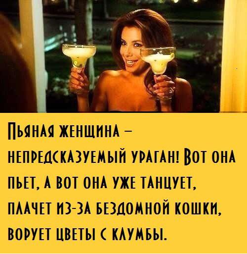 Картинка про пьяную женщину