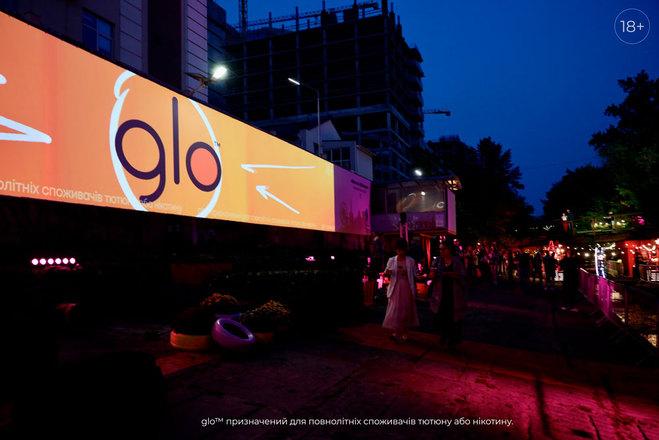 """Вечірка """"Місто vs. Урбазаври"""" за підтримки бренду glo™"""