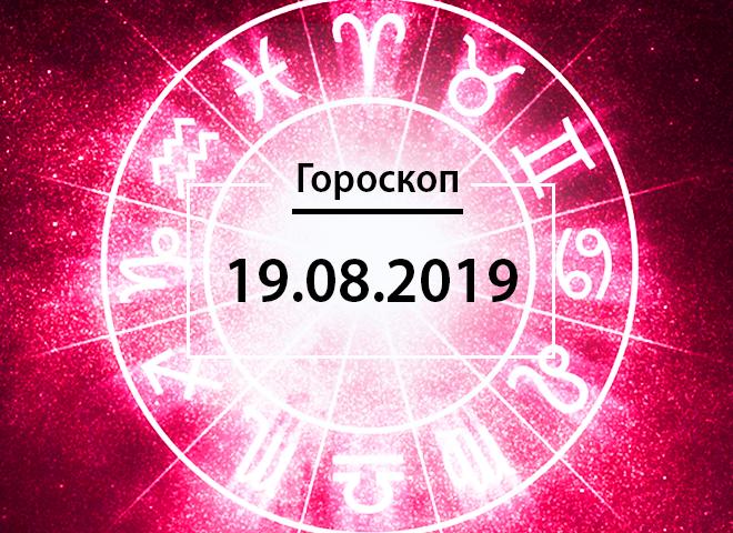 Гороскоп на август 2019