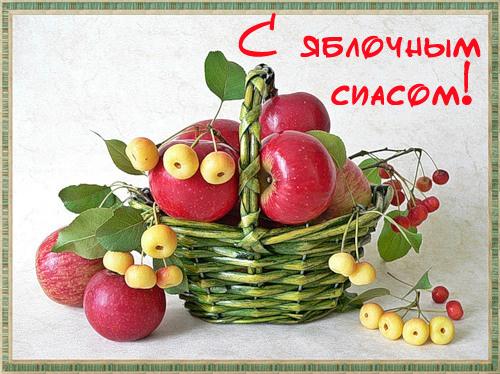 Сладкого яблочного спаса