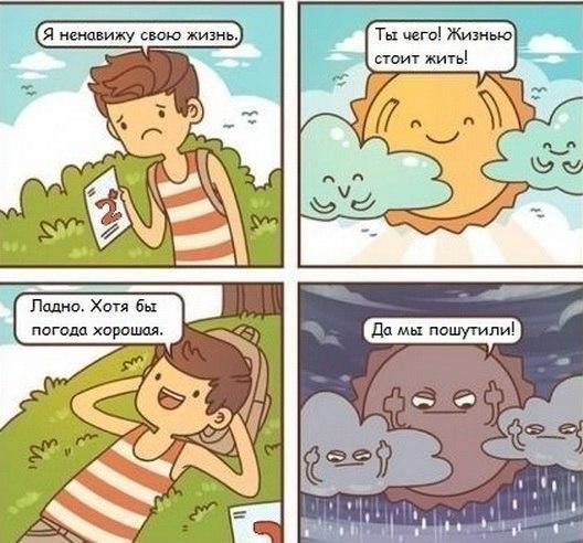 Жизненный комикс про погоду