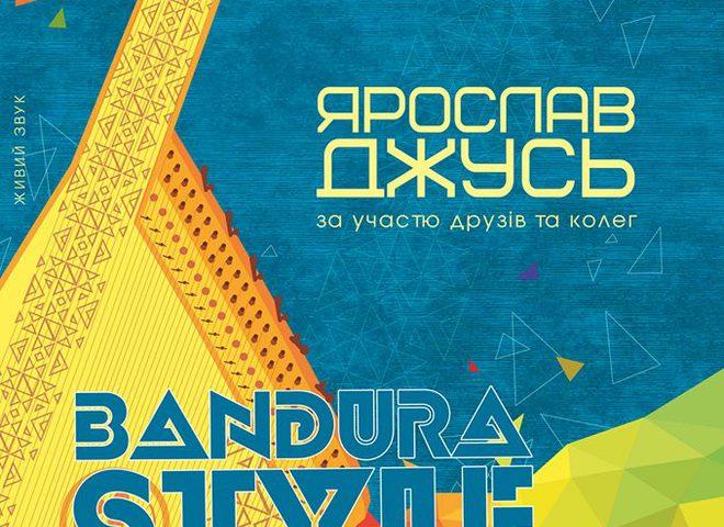 BANDURA STYLE