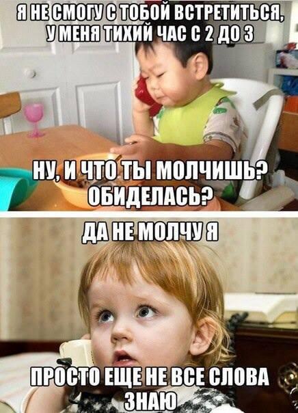 Весёлые мемы с малышами