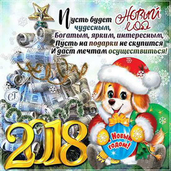 Милые открытки на Новый год собаки