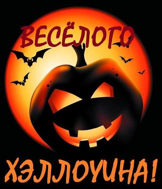 Весёлого Хэллоуина