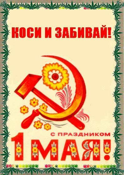 Смешная открытка Мир! Труд! Май!