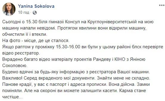 Яніна Соколова
