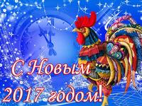 Новый год петуха 2017