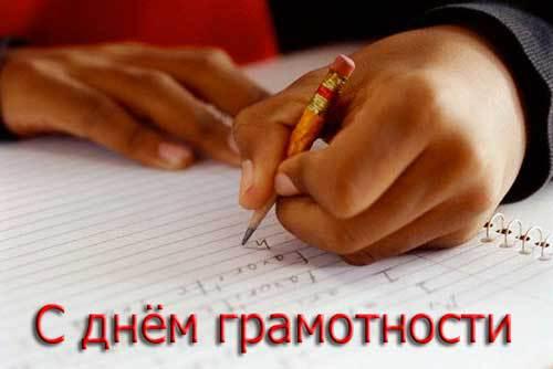 С днём грамотности
