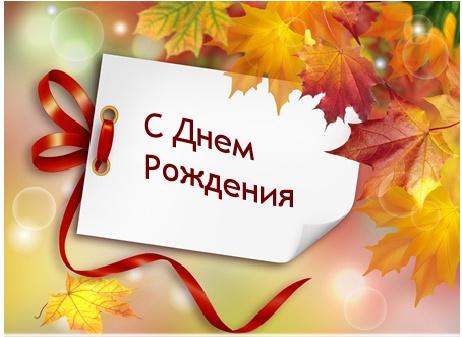 Рожденным осенью