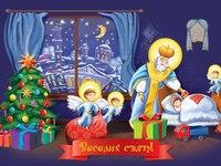 Мої привітання з Днем Св. Миколая