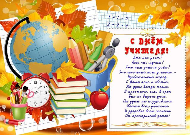 Поздравительные открытки на день учителя