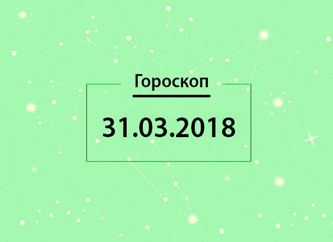 Гороскоп на березень 2018
