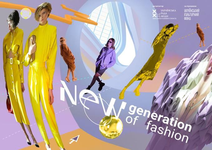 Проект New Generation of Fashion — поиск молодых украинских дизайнеров одежды