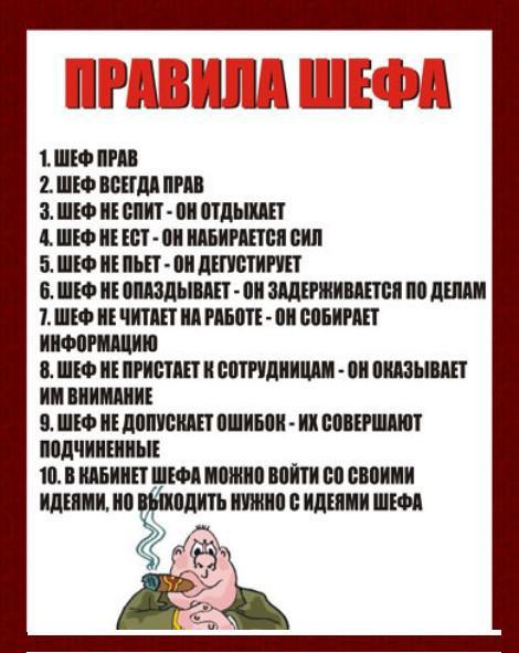 Правила Босса