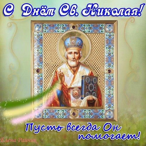 С Днем Св. Николая. Пусть он всегда помогает!