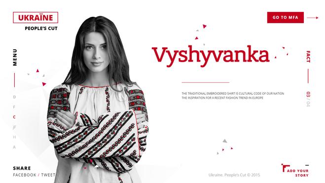 Появился сайт для популяризации Украины за рубежом
