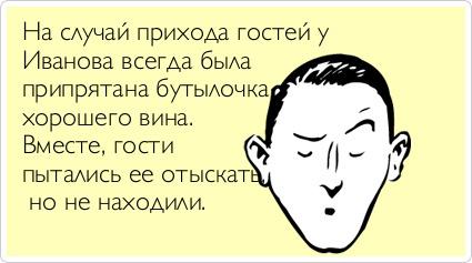 ТОП лучших Atkritok про гостей