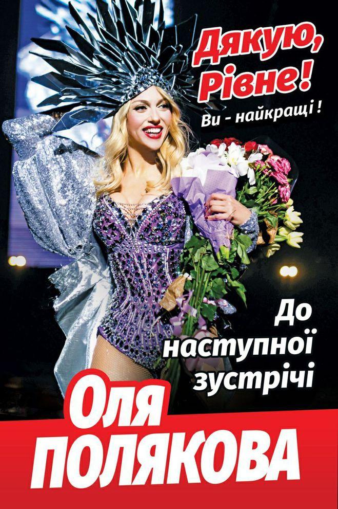 Оля Полякова (Facebook)