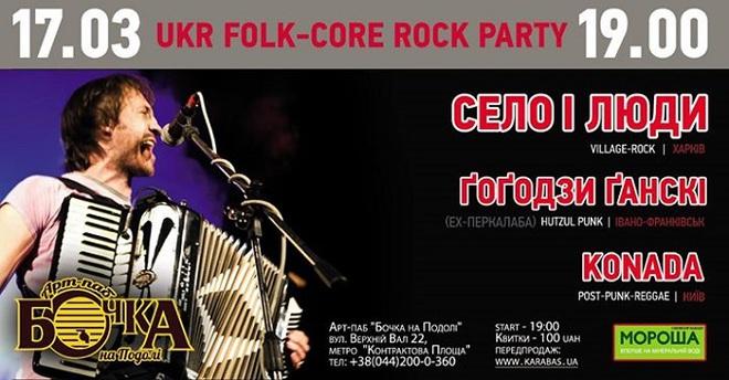 День святого Патріка 2017 в Києві: Ukr folk-core rock party