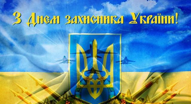 Открытки ко дню защитника Украины