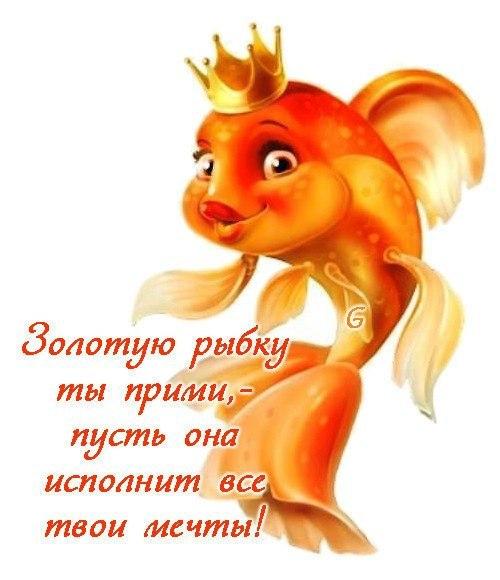 Золотая рыбка с Днем рождения