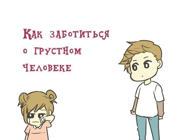 Как заботиться о грустном человеке