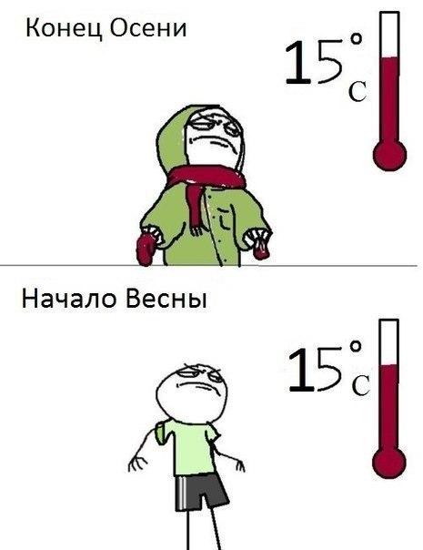 Погода, она такая. Прикол