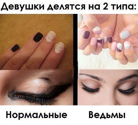 Девушки делятся на 2 типа